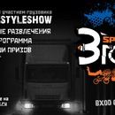 Freestyleshow в ТРК «СпортEX»