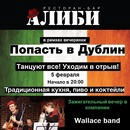 Wallace band 5.02 Москва, Алиби - Танцуют все!