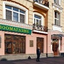 Pet Shop in Old Arbat Street