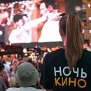 Cinema Night devoted to 870th Moscow anniversary