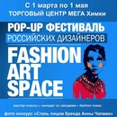 Фестиваль российского дизайна Fashion Art Space