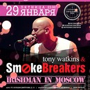 Концерт Tony Watkins & Smokebreakers
