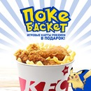 Покемоны в KFC: Gotta catch 'em all