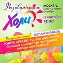 Holi in Moscow
