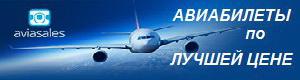Aviasales.ru. Поисковик авиабилетов
