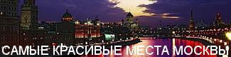 под меню3-  Люба Дикер - Красивые места