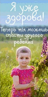 Благотворительный фонд «Настенька»