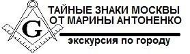 Тайны масонской Москвы