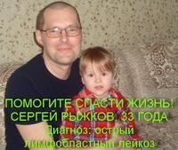 Рыжков Vasha Vareshka