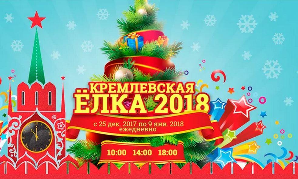 куда пойти в москве на новогодние праздники 2017 с детьми